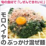 【しぜんできれいに】旬の食材を使った簡単レシピ「モロヘイヤのぶっかけ混ぜ麺」