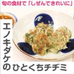 【しぜんできれいに】旬の食材を使った簡単レシピ「エノキのひとくちチヂミ」