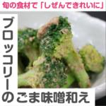 【しぜんできれいに】旬の食材を使った簡単レシピ「ブロッコリーのごま味噌合え」