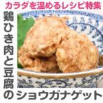 【しぜんできれいに】旬の食材を使った簡単レシピ「「鶏ひき肉と豆腐のショウガナゲット」」