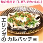 【しぜんできれいに】旬の食材を使った簡単レシピ「エリンギのカルパッチョ」