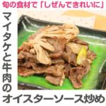 【胃腸に優しいレシピ】旬の食材を使った簡単レシピ「マイタケと牛肉のオイスターソース炒め」/たんとらがん