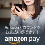 Amazon Payでたんとらがん購入ができるようになりました
