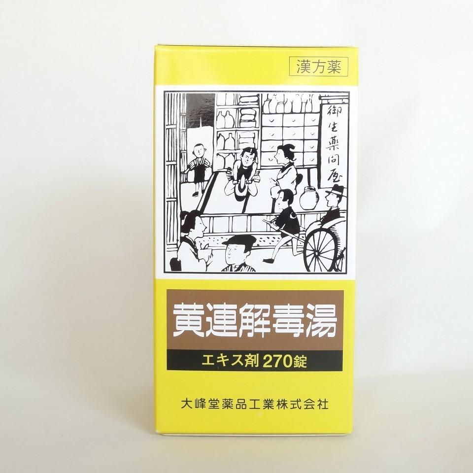 解毒 湯 連 黄